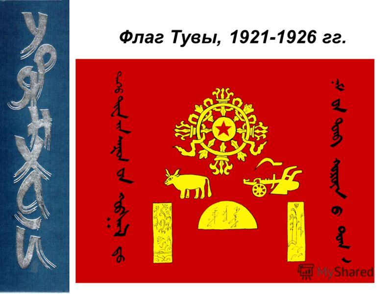 Флаг Тувы, 1921-1926 гг.