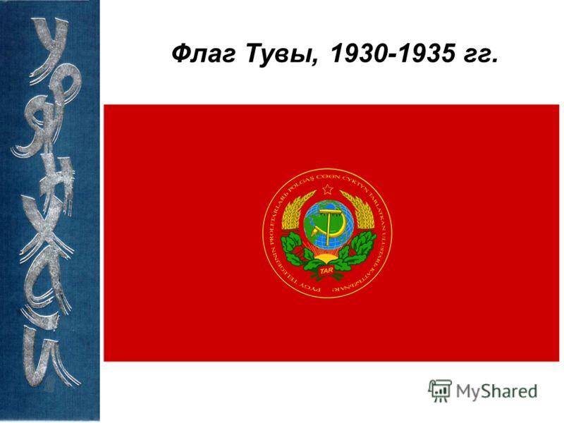 Флаг Тувы, 1930-1935 гг.