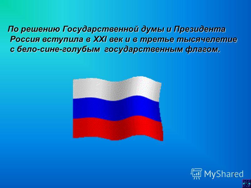 7 По решению Государственной думы и Президента Россия вступила в XXI век и в третье тысячелетие Россия вступила в XXI век и в третье тысячелетие с бело-сине-голубым государственным флагом. с бело-сине-голубым государственным флагом.
