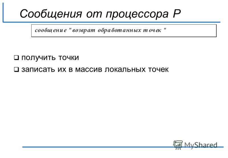 Сообщения от процессора P получить точки записать их в массив локальных точек