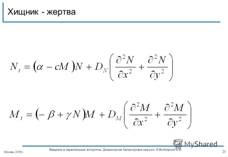 Хищник - жертва 23 Введение в параллельные алгоритмы: Динамическая балансировка загрузки © Якобовский М.В. Москва, 2009 г.