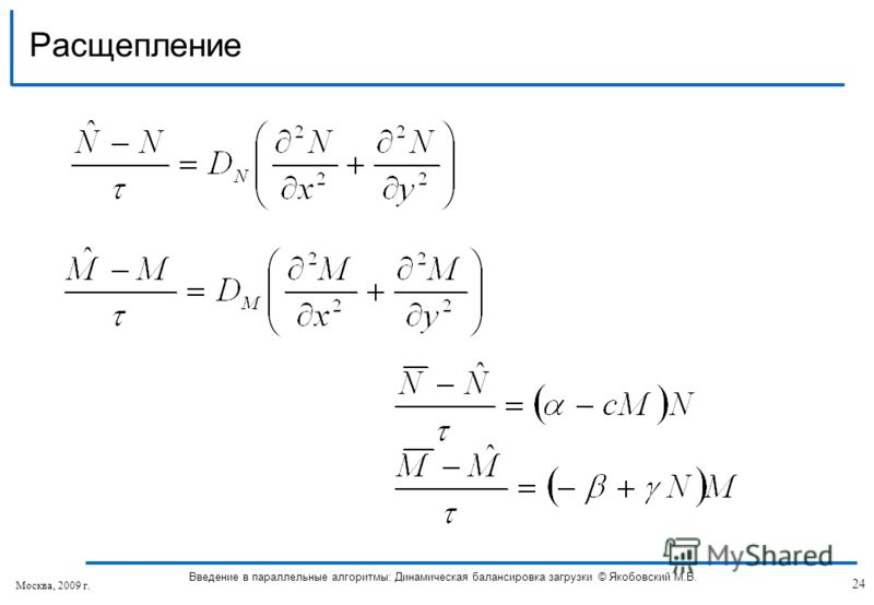 Расщепление 24 Введение в параллельные алгоритмы: Динамическая балансировка загрузки © Якобовский М.В. Москва, 2009 г.