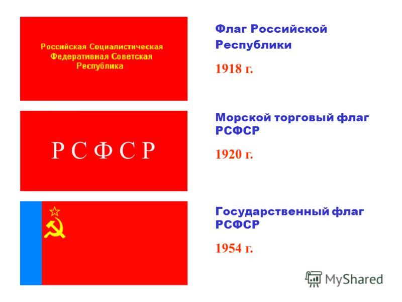 1705 год1858 год «Петровский триколор» Александр II