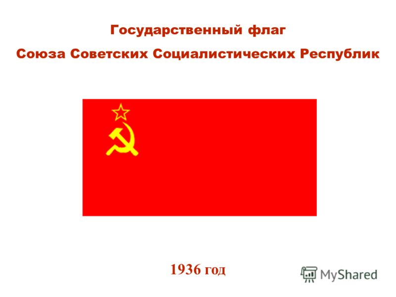 Флаг Российской Республики 1918 г. Морской торговый флаг РСФСР 1920 г. Государственный флаг РСФСР 1954 г. Р С Ф С Р