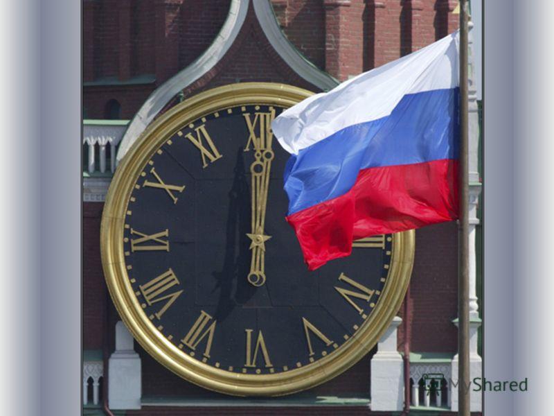 Современные флаги России: Государственный флаг России Военно-морского флаг Флаг Сухопутных Вооруженных сил Штандарт – флаг Президента России