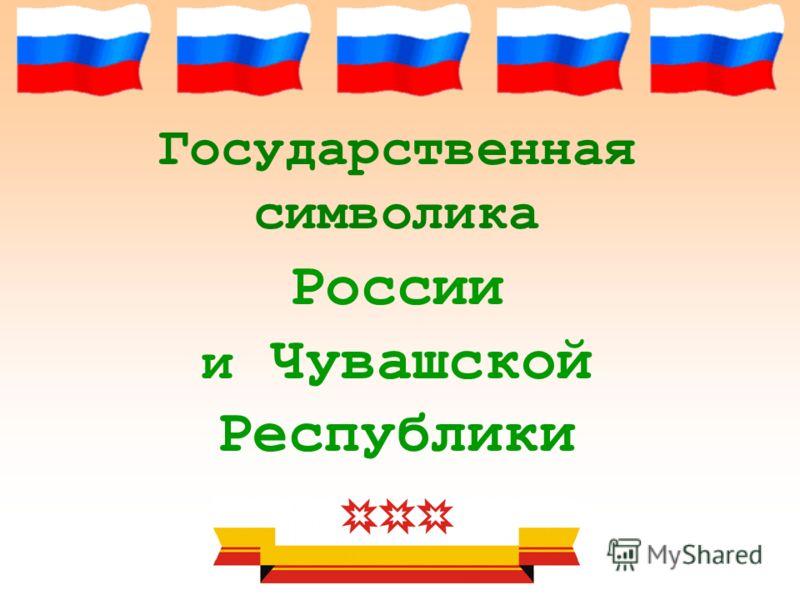 Внеучебное мероприятие, посвященн ое государственным символам Российской Федерации и Чувашской Республики 2009 г.
