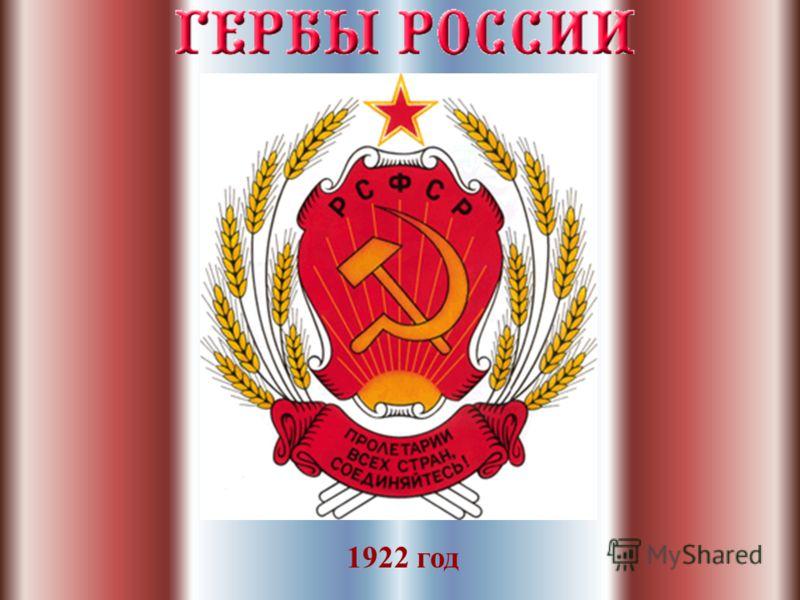 1857 - 1917 годы