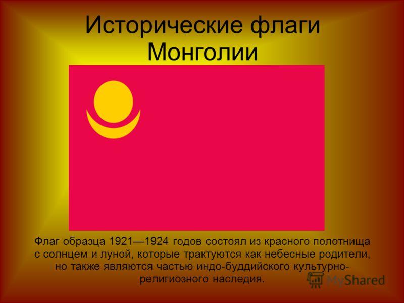 Исторические флаги Монголии Флаг образца 19211924 годов состоял из красного полотнища с солнцем и луной, которые трактуются как небесные родители, но также являются частью индо-буддийского культурно- религиозного наследия.