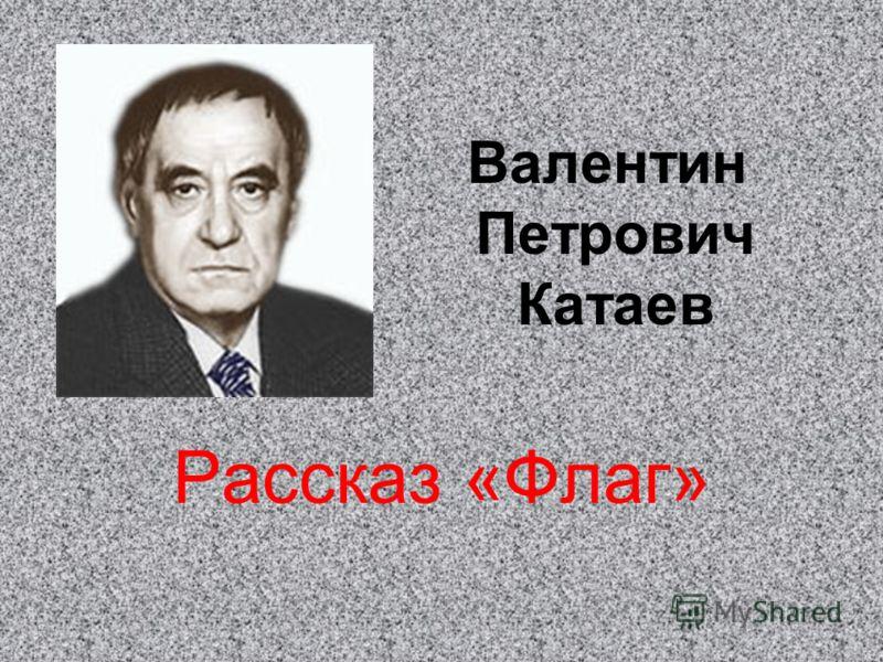 Валентин Петрович Катаев Рассказ «Флаг»
