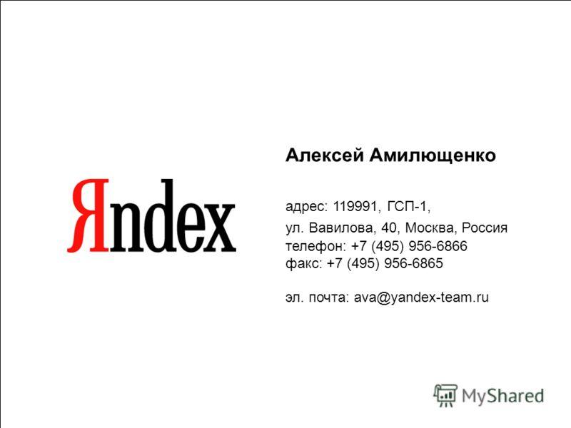 Алексей Амилющенко адрес: 119991, ГСП-1, ул. Вавилова, 40, Москва, Россия телефон: +7 (495) 956-6866 факс: +7 (495) 956-6865 эл. почта: ava@yandex-team.ru