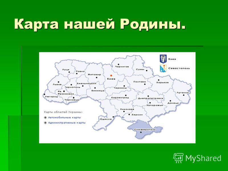 Карта нашей Родины.