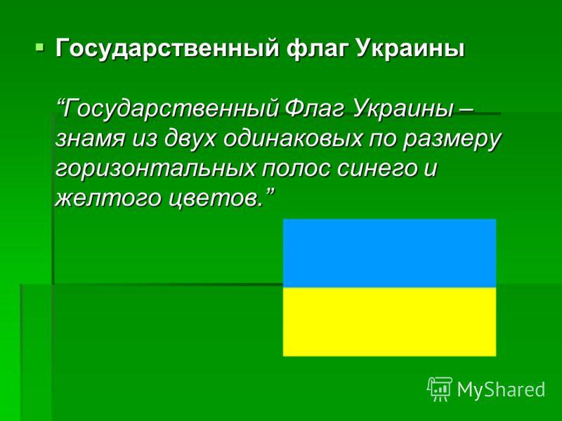 Государственный флаг Украины Государственный Флаг Украины – знамя из двух одинаковых по размеру горизонтальных полос синего и желтого цветов. Государственный флаг Украины Государственный Флаг Украины – знамя из двух одинаковых по размеру горизонтальн