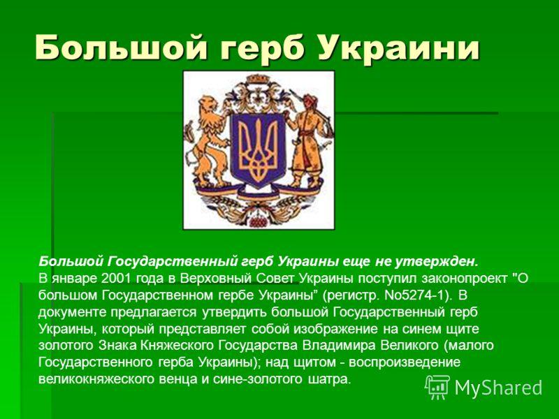 Большой герб Украини Большой Государственный герб Украины еще не утвержден. В январе 2001 года в Верховный Совет Украины поступил законопроект