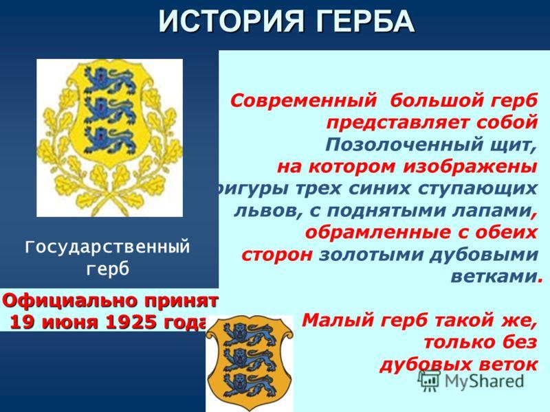 ИСТОРИЯ ГЕРБА Львы – являются один из наиболее древних символов Эстонии. Использовались уже в XIII веке, изображались на большом гербе столицы – Таллинна. Таллинну достались эти синие львы от короля Дании Вольдемара Второго. Само название «Таллинн» з