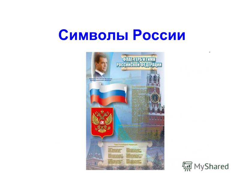 Символы России