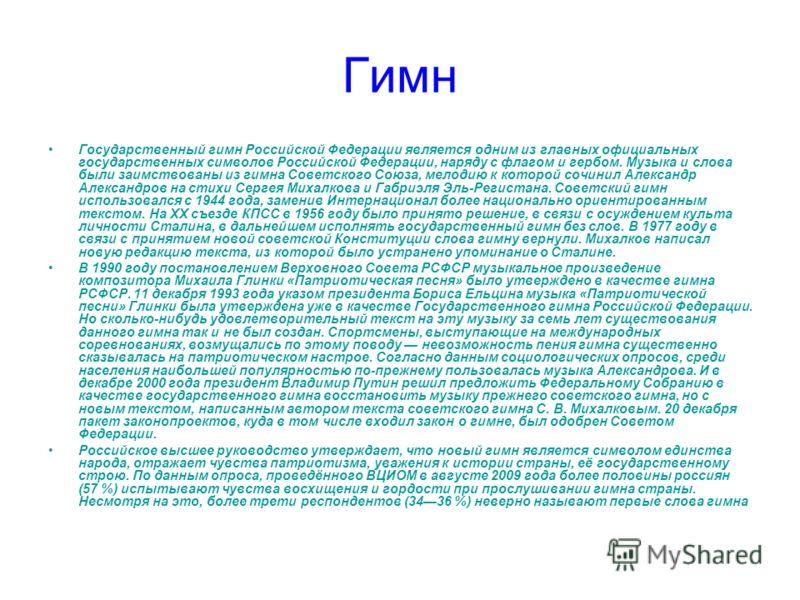 Гимн Государственный гимн Российской Федерации является одним из главных официальных государственных символов Российской Федерации, наряду с флагом и гербом. Музыка и слова были заимствованы из гимна Советского Союза, мелодию к которой сочинил Алекса