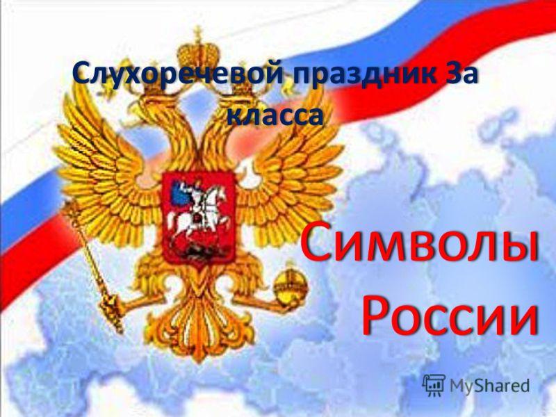 Слухоречевой праздник 3а класса Символы России