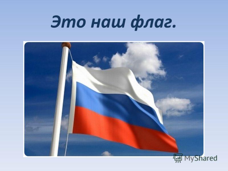 Это наш флаг.