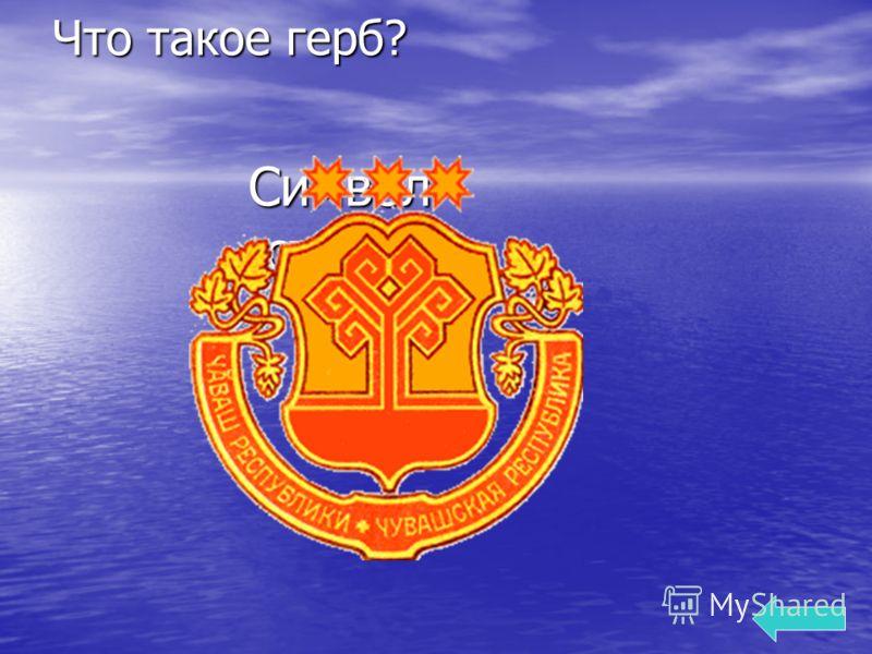 Что такое герб? Символ страны Символ страны
