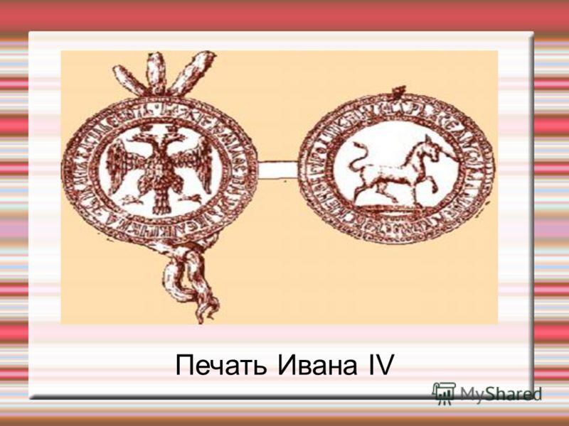 Печать Ивана IV