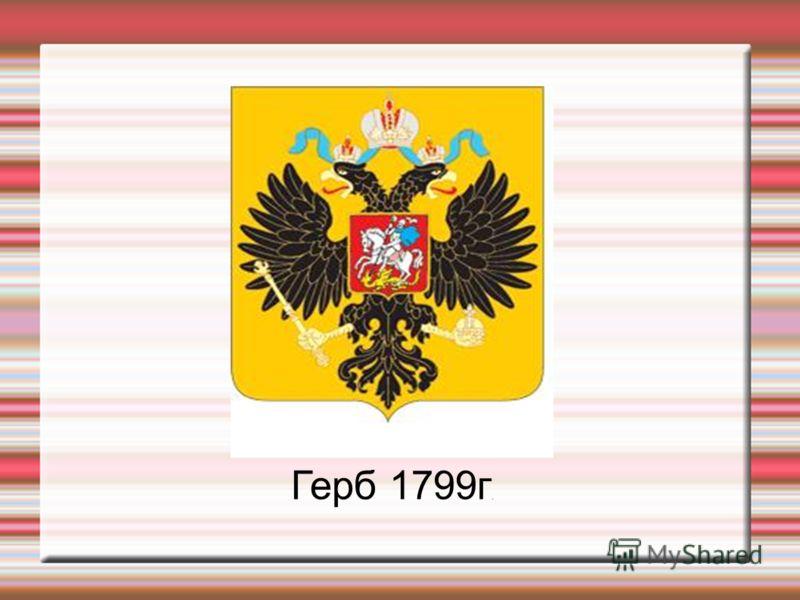 Герб 1799г.