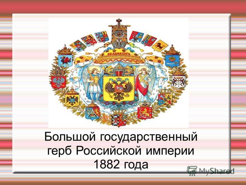 Большой государственный герб Российской империи 1882 года