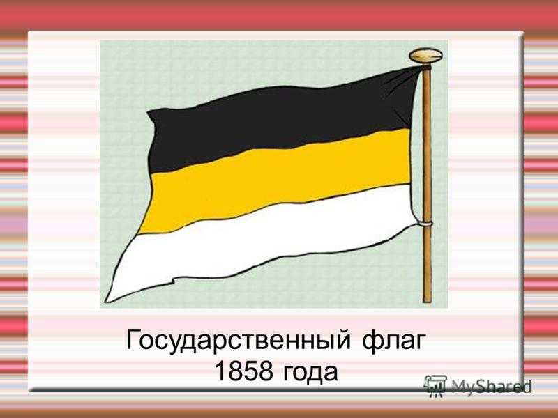 Государственный флаг 1858 года