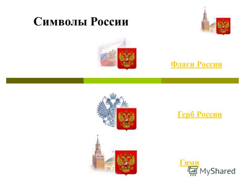 Символы России Гимн Герб России Флаги России