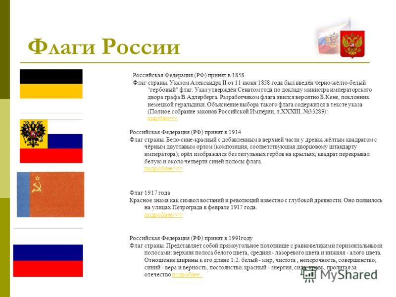 Флаги России Российская Федерация (РФ) принят в 1858 Флаг страны. Указом Александра II от 11 июня 1858 года был введён чёрно-жёлто-белый