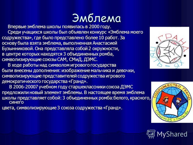 Эмблема Впервые эмблема школы появилась в 2000 году. Впервые эмблема школы появилась в 2000 году. Среди учащихся школы был объявлен конкурс «Эмблема моего Среди учащихся школы был объявлен конкурс «Эмблема моего содружества», где было представлено бо