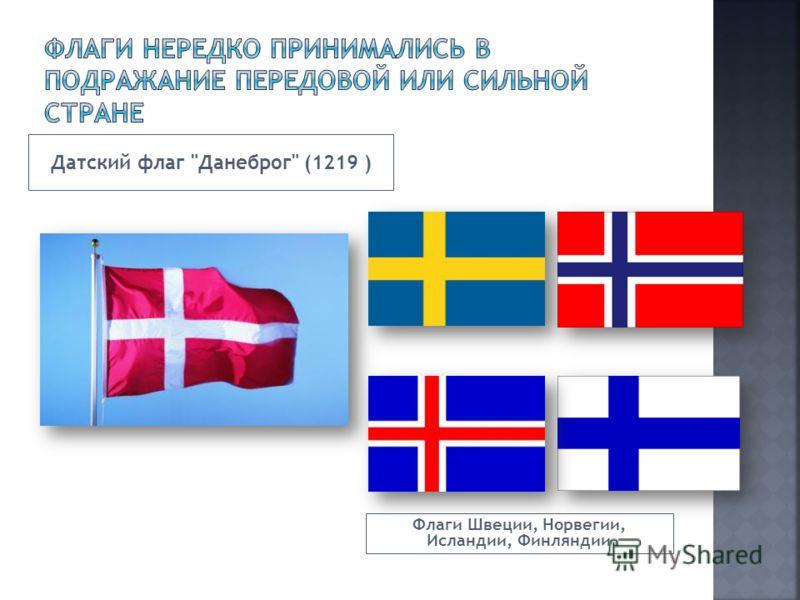 Датский флаг Данеброг (1219 ) Флаги Швеции, Норвегии, Исландии, Финляндии