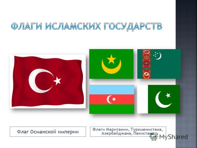Флаг Османской империи Флаги Маритании, Туркменистана, Азербайджана, Пакистана