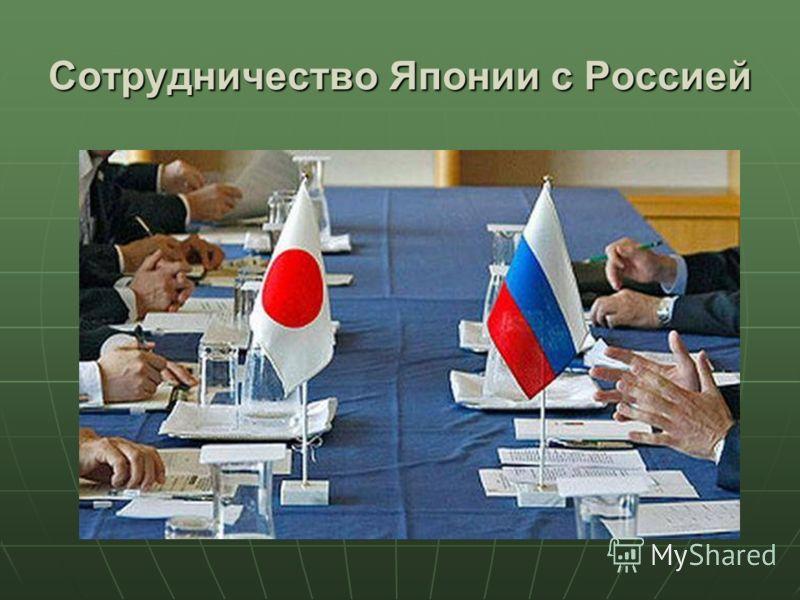 Сотрудничество Японии с Россией