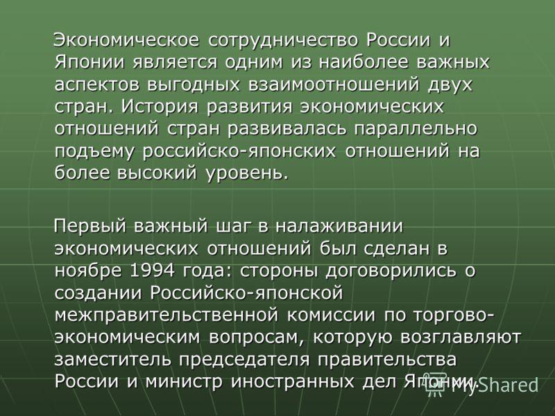 Экономическое сотрудничество России и Японии является одним из наиболее важных аспектов выгодных взаимоотношений двух стран. История развития экономических отношений стран развивалась параллельно подъему российско-японских отношений на более высокий