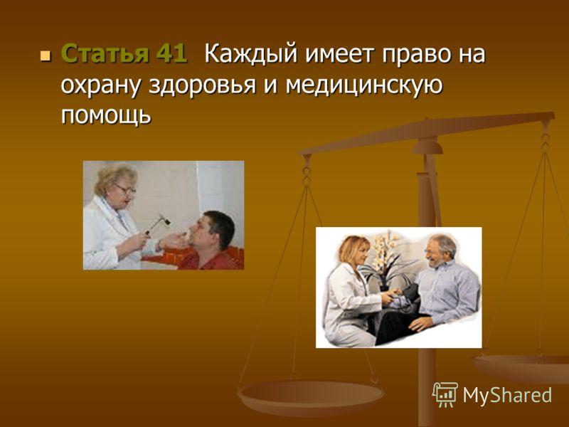 Статья 41 Каждый имеет право на охрану здоровья и медицинскую помощь Статья 41 Каждый имеет право на охрану здоровья и медицинскую помощь