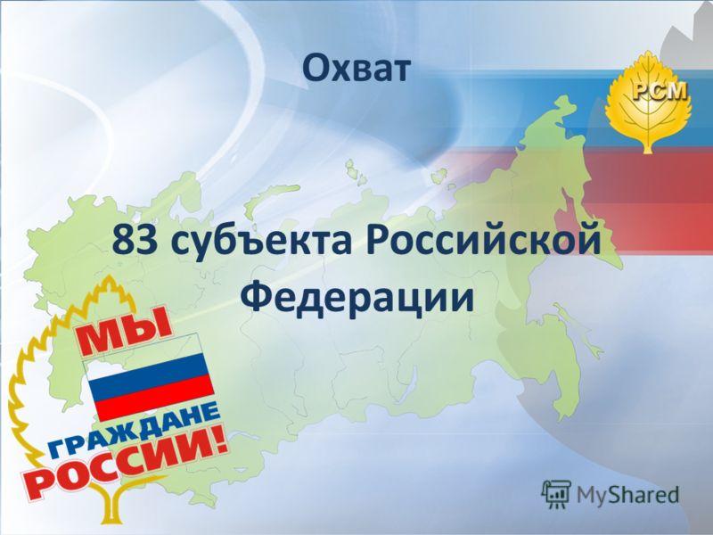 Охват 83 субъекта Российской Федерации