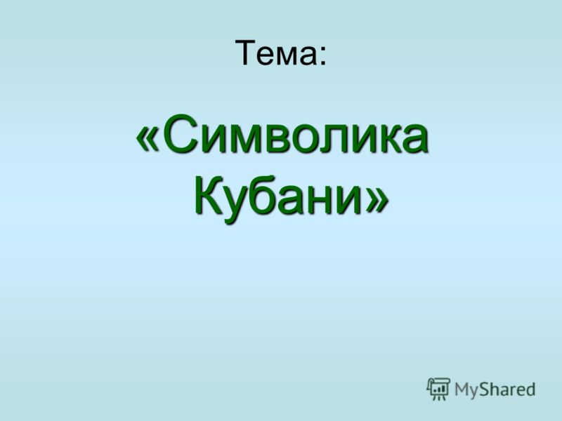Тема: «Символика Кубани»