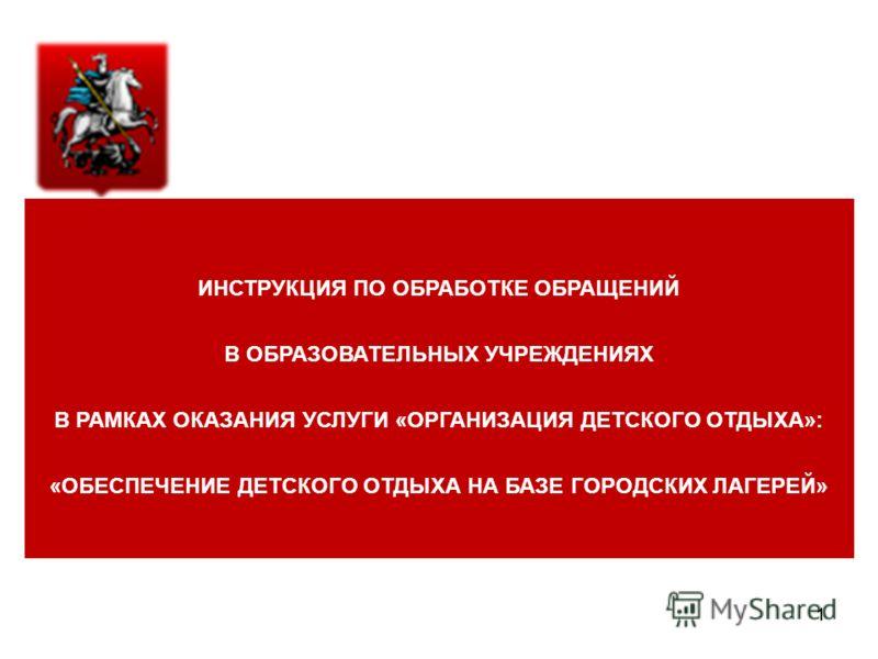 11 ИНСТРУКЦИЯ ПО ОБРАБОТКЕ ОБРАЩЕНИЙ В ОБРАЗОВАТЕЛЬНЫХ УЧРЕЖДЕНИЯХ В РАМКАХ ОКАЗАНИЯ УСЛУГИ «ОРГАНИЗАЦИЯ ДЕТСКОГО ОТДЫХА»: «ОБЕСПЕЧЕНИЕ ДЕТСКОГО ОТДЫХА НА БАЗЕ ГОРОДСКИХ ЛАГЕРЕЙ»