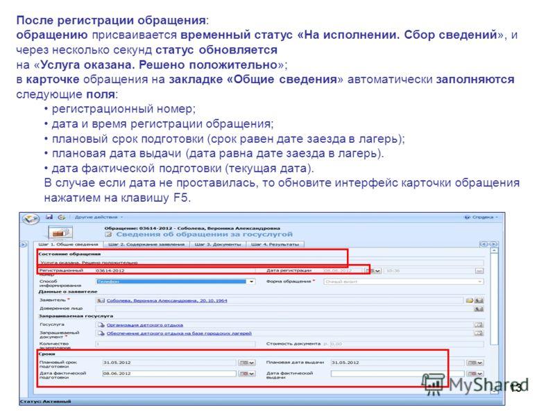 13 После регистрации обращения: обращению присваивается временный статус «На исполнении. Сбор сведений», и через несколько секунд статус обновляется на «Услуга оказана. Решено положительно»; в карточке обращения на закладке «Общие сведения» автоматич