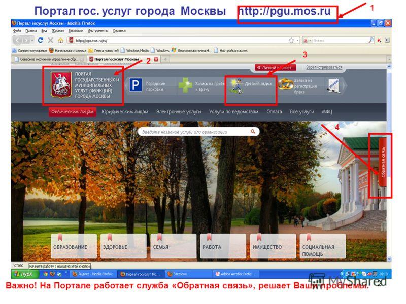 2 Портал гос. услуг города Москвы http://pgu.mos.ru 4 Важно! На Портале работает служба «Обратная связь», решает Ваши проблемы. 1 2 3