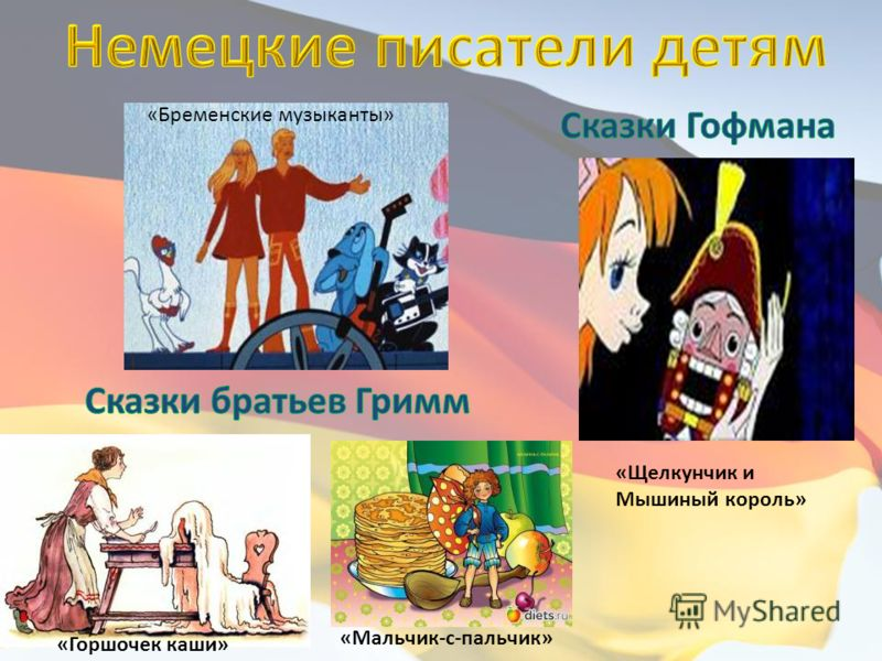 «Бременские музыканты» «Горшочек каши» «Мальчик-с-пальчик» «Щелкунчик и Мышиный король»