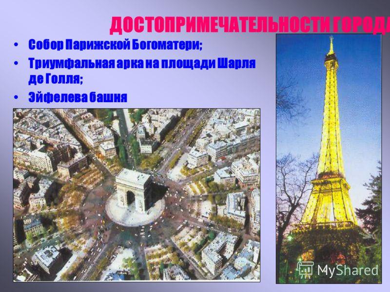 ДОСТОПРИМЕЧАТЕЛЬНОСТИ ГОРОДА Собор Парижской Богоматери; Триумфальная арка на площади Шарля де Голля; Эйфелева башня