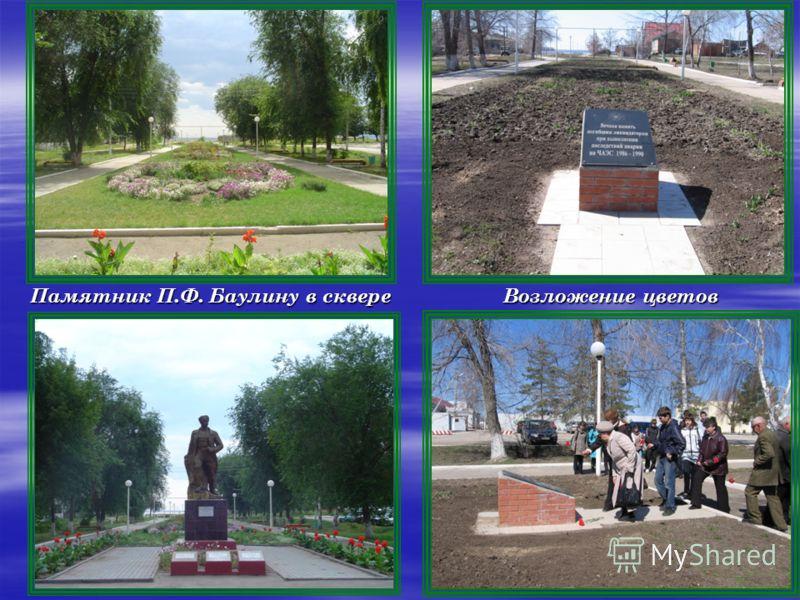 Памятник П.Ф. Баулину в сквере Возложение цветов