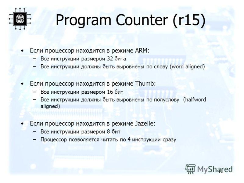 11 Если процессор находится в режиме ARM: –Все инструкции размером 32 бита –Все инструкции должны быть выровнены по слову (word aligned) Если процессор находится в режиме Thumb: –Все инструкции размером 16 бит –Все инструкции должны быть выровнены по