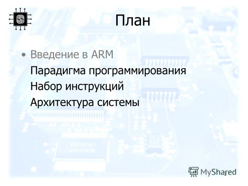 2 План Введение в ARM Парадигма программирования Набор инструкций Архитектура системы