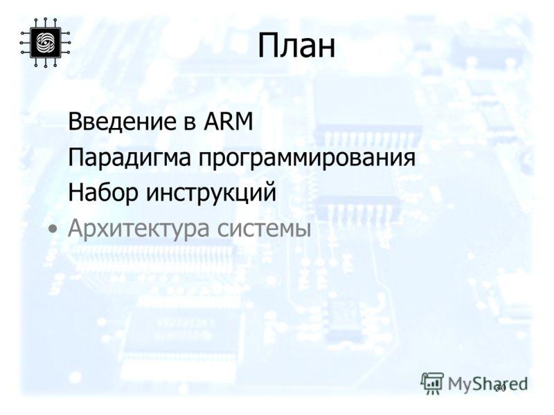 30 План Введение в ARM Парадигма программирования Набор инструкций Архитектура системы