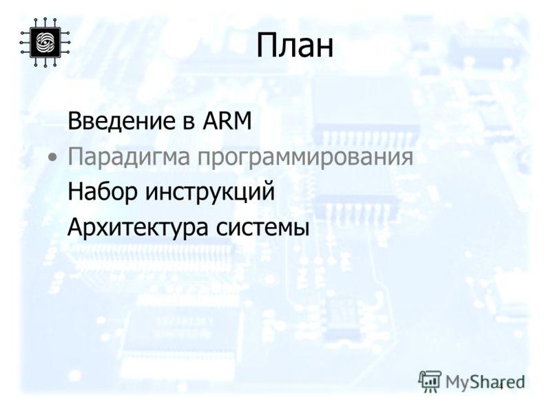4 План Введение в ARM Парадигма программирования Набор инструкций Архитектура системы