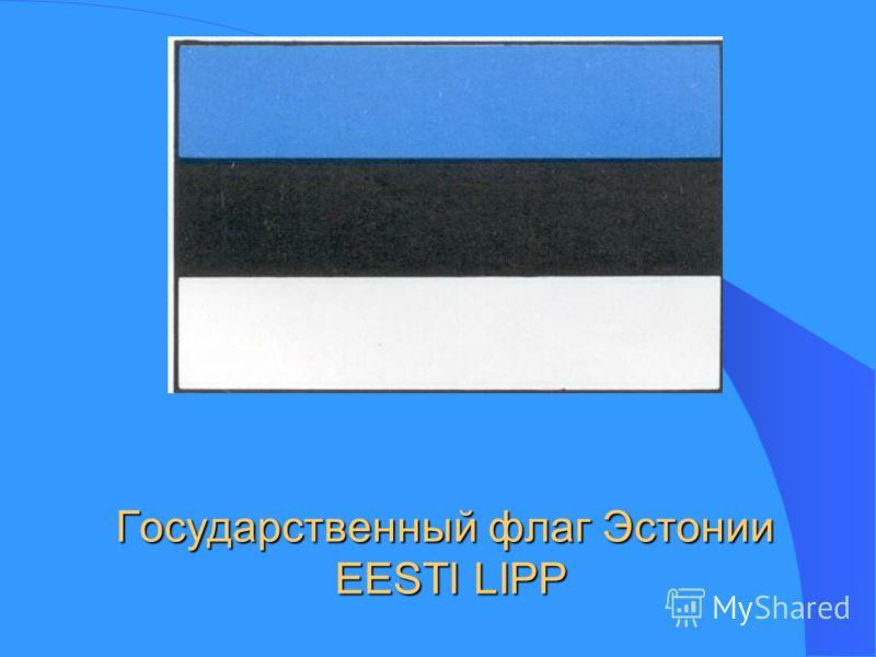 Государственный флаг Эстонии EESTI LIPP