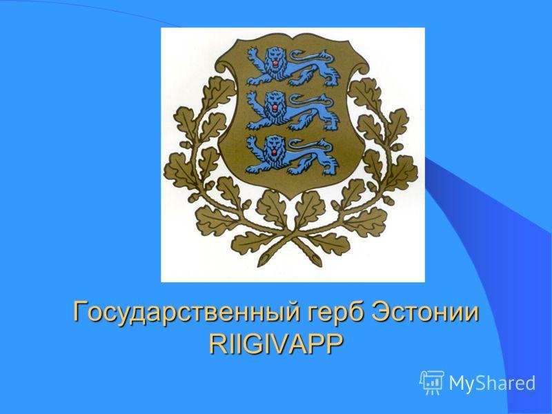 Государственный герб Эстонии RIIGIVAPP