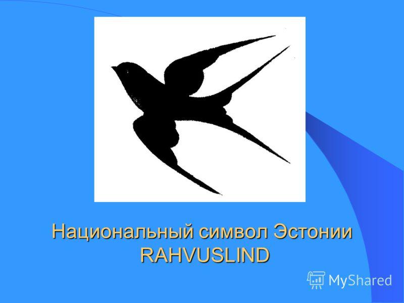 Национальный символ Эстонии RAHVUSLIND